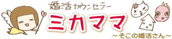 ミカママmikamama.net