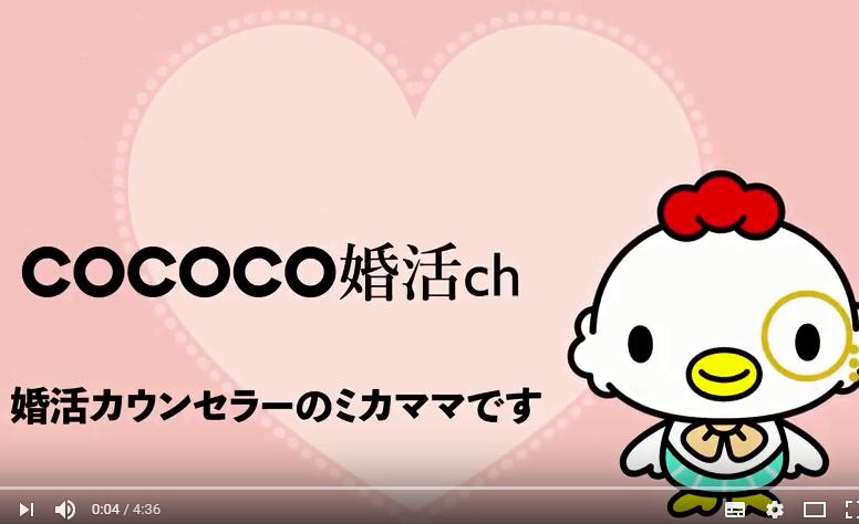 COCOCO婚活ch
